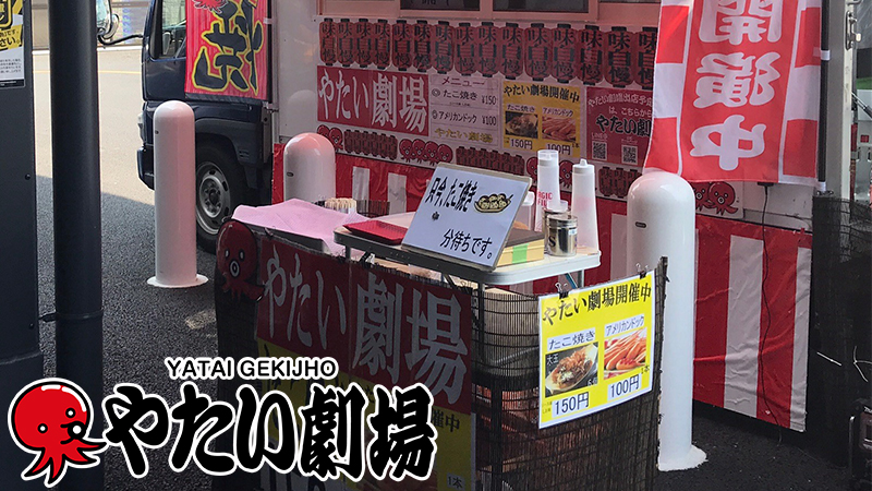 関東エリア8月前半事例紹介「やたい劇場」開催中!劇場ガールがおもてなし!