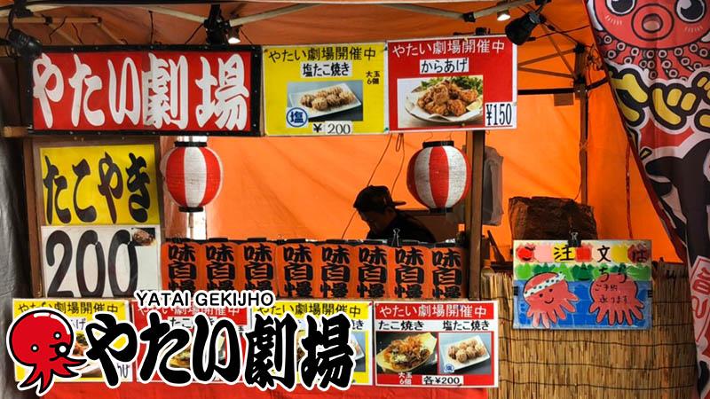 関西エリア令和2年1月後半事例紹介「やたい劇場」開催中!劇場ガールがおもてなし!