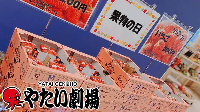 中四国エリア令和2年1月後半事例紹介「やたい劇場」開催中!劇場ガールがおもてなし!