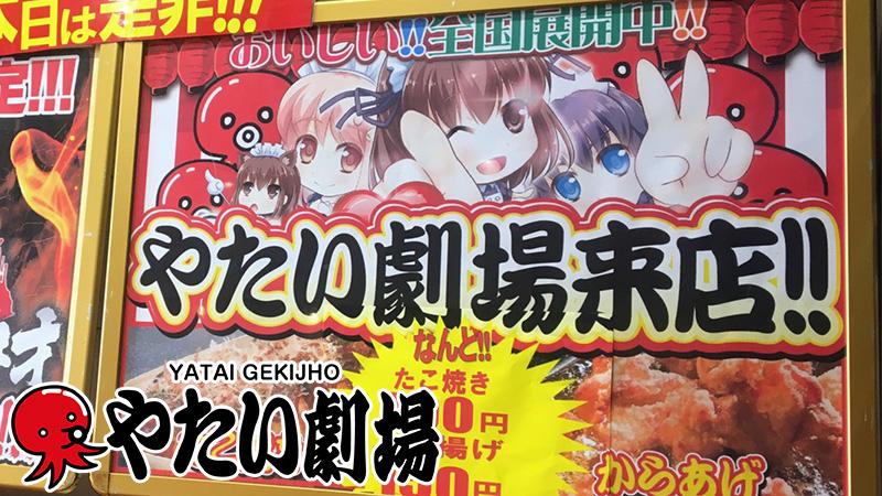 九州エリア2月後半事例紹介「やたい劇場」開催中!劇場ガールがおもてなし!