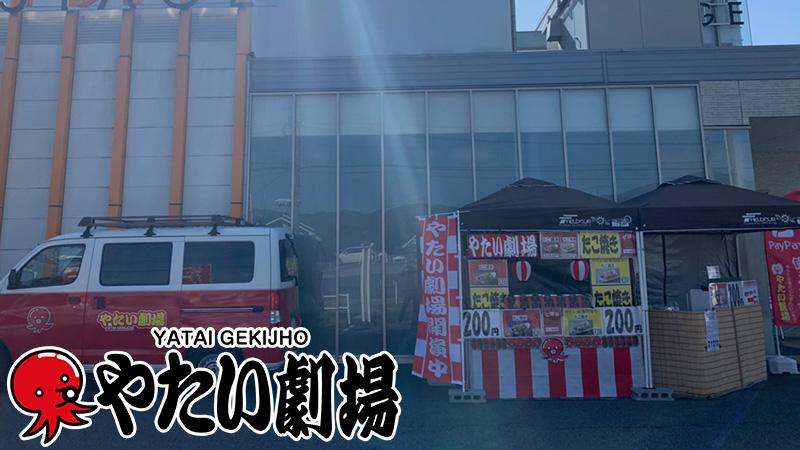 中四国エリア2月後半事例紹介「やたい劇場」開催中!劇場ガールがおもてなし!